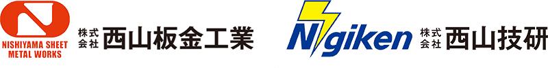 株式会社西山板金工業 株式会社西山技研