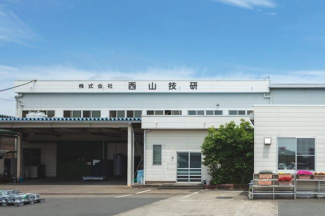 株式会社 西山技研